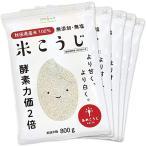 米麹 800g×10袋 国産 秋田県産100% 通常の麹の酵素力価2倍以上! 乾燥 無塩