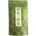抹茶100% 西尾の抹茶 100g 無添加