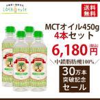 MCTオイル 450g 4本セット MCT オイル 数量限定チ