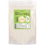 おからパウダー500g 超微粉 乾燥おから 150M(メッシュ) 低糖質 小麦粉の代わりに ダイエット 非遺伝子組換え 国内加工 糖質オフ LOHAStyle