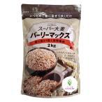スーパー大麦 バーリーマックス 2kg もち麦 食物繊維がもち麦の2倍 レジスタントスターチ ハイレジ お得な大容量パック 大麦 玄麦 腸活 雑穀 LOHAStyle