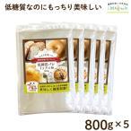 低糖質パンミックス粉 800g×5袋(4kg) ダイエット パン ケーキミックス ホットケーキミックス 低GI 糖質カット