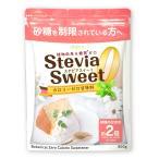 ステビアスイート1kg 糖質制限 天然甘味料 エリスリトールの3倍の甘さ