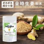 金時生姜 粉末 100g 通常生姜の4倍以上の有用成分