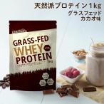 ホエイプロテイン ( カカオ ) 1kg グラスフェッド(USDA認証取得原料) 牛成長ホルモン不使用 ナチュラル WPC Non-GMO