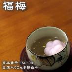 金箔入りこんぶ茶最中「福梅」※