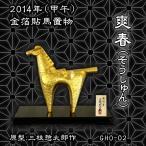 馬置物(金箔貼)「爽春/三枝惣太郎作」