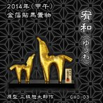 馬置物(金箔貼)「宥和/三枝惣太郎作」