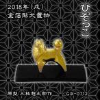 犬置物(金箔貼)「ひぞっこ(戌)/三枝惣太郎作」