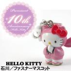 ご当地キティ 石川限定「Premium 10th Anniversary/ファスナーマスコット」
