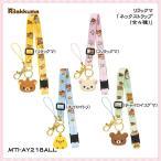 San-X リラックマ「ネックストラップ(全4種)」