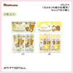 San-X リラックマ「はちみつの森の収穫祭/キャップ(全2種)」