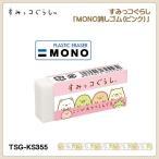 San-X すみっコぐらし「MONO消しゴム(ピンク)」