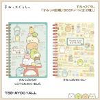 すみっコぐらし「すみっコ図鑑/B6SPノート(全2種)」
