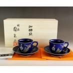 有田焼 陶芸家 藤井錦彩作 瑠璃釉金彩梅絵コーヒーカップペアセット