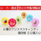 クリスマスキャンディ 1袋50個入り クリスマス クリスマス お菓子 業務用