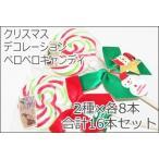 ショッピングクリスマス クリスマスデコレーションペロペロキャンディ 2種×8本 計16本セット 送料無料 キャンディケイン柄