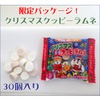 クリスマスクッピーラムネ1袋50個入り ばらまき クリスマス お菓子 販促品 粗品