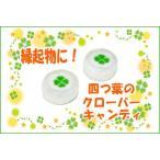クローバーキャンディ 1個 春 お菓子 応援 受験 合格祈願 幸運 個包装
