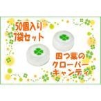 クローバーキャンディ50個入り×7袋セット 送料無料 合格祈願 幸運 春 お菓子 受験応援