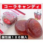 コーラ飴 100個入り キンセン コーラ 個包装 お菓子