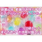 ショッピングハート カラフルハートキャンディ 50個入り×10袋セット 送料無料