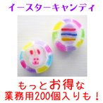 イースターキャンディ 50個×1袋 (ウサギとエッグのミックス)