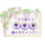 藤の花キャンディ 1袋50個入り 春 お菓子 ギフト お取り寄せ プレゼント 通販 個包装
