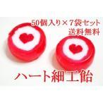 手作りハートキャンディ 50個×7袋セット 送料無料 母の日 お菓子