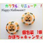ハロウィンのかぼちゃキャンディ 1個  雑貨 インテリア 飾り ジャックオランタン