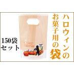 ショッピングハロウィン ハロウィンスタンドバッグ 150枚セット 送料無料 PP袋