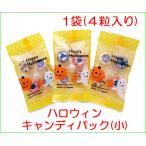 ハロウィンキャンディ 小 1袋4個入り  キャンディーセット 配る用