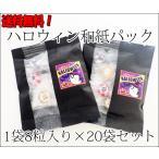 ショッピングハロウィン ハロウィンキャンディ和紙パック 1袋8個入り×20袋セット 送料無料 ハロウィン お菓子