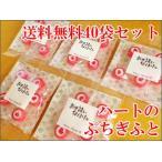 ショッピングハート ハート飴の退職ぷちぎふと 40袋セット 送料無料