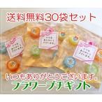 飴菓子専門店 金扇で買える「送料無料 いつもありがとうございます フラワープチギフト 30袋セット(1袋5個入り) 個別包装 」の画像です。価格は4,180円になります。