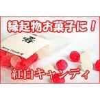 紅白キャンディ 1袋35g入り 縁起物ご挨拶お菓子ギフトにも