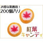 紅葉キャンディ 200個入り×1袋 業務用 秋お菓子