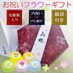 フラワーキャンディ 紙袋付き 1000円以下 お菓子 おしゃれ かわいい 出産祝い 結婚祝い