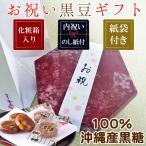 お祝い お菓子 黒豆 紙袋付き お祝のし付き 1000円以下 おすすめ