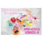卒園 記念品 お祝い細工飴(さいくあめ)1袋20個入り 名入れ 卒園 お菓子