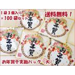 お年賀干支飴パック(大) 1袋3個入り×100袋セット 送料無料 迎春菓子 お年賀 プチギフト
