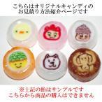 飴菓子専門店 金扇で買える「オリジナルキャンディ 見積もり方法紹介」の画像です。価格は1円になります。