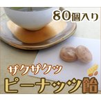 ザクザクッ ピーナッツ飴 80個入り ピーナッツ お菓子 ザクピー