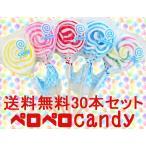 ペロペロキャンディ 30本セット 送料無料 ぐるぐるキャンディ