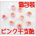 ピンク干支飴(戌) 1個売り 新年会 イベント景品 新年挨拶の粗品 ノベルティ 景品 お年賀 通販 お取り寄せ