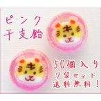 ピンク干支飴(戌)50個入り×7袋セット 送料無料 縁起物 開運プチギフト