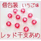レッド干支飴(戌) 1個売り 新年 スイーツ パーティ