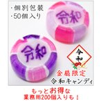 Yahoo!飴菓子専門店 金扇令和 お菓子 令和キャンディ 50個入り 個包装 プチギフト