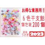 Yahoo!飴菓子専門店 金扇六色干支飴 200個入り×1袋 業務用 新年イベントお菓子
