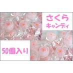 さくらキャンディ 50個入り 桜 お菓子 手土産 お取り寄せ 人気 個別包装